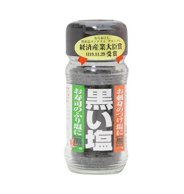 男鹿半島の塩『黒い塩』