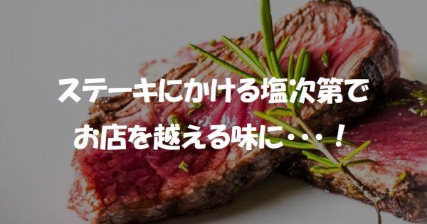 ステーキと塩
