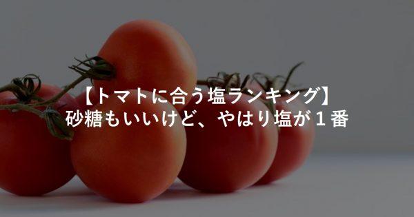 トマトに合う塩ランキング
