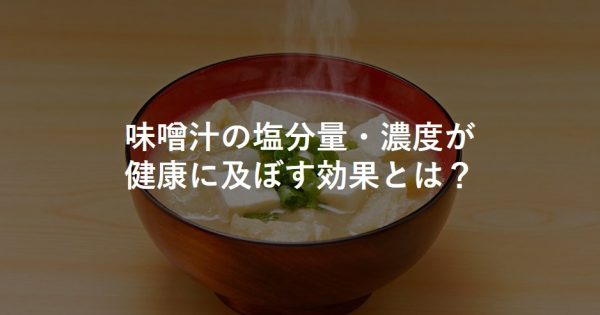 味噌汁の塩分量・濃度が健康に及ぼす効果とは?