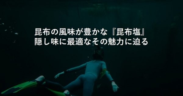 海の中を泳ぐ人に昆布がまきついている