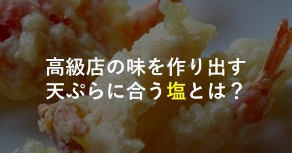 天ぷらに合う塩